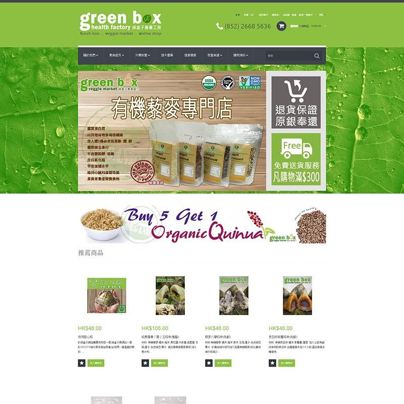 綠盒子營養工房